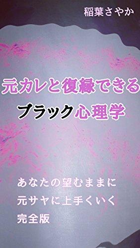 Motokare to Hukuen dekiru Black Shinrigaku (Japanese Edition)