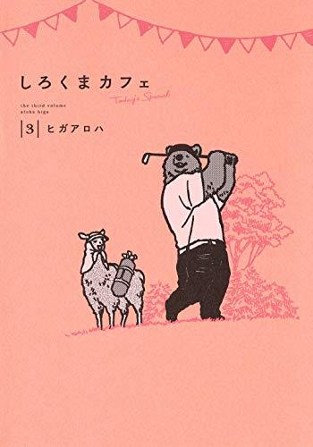 しろくまカフェ today's special 3 (愛蔵版コミックス)