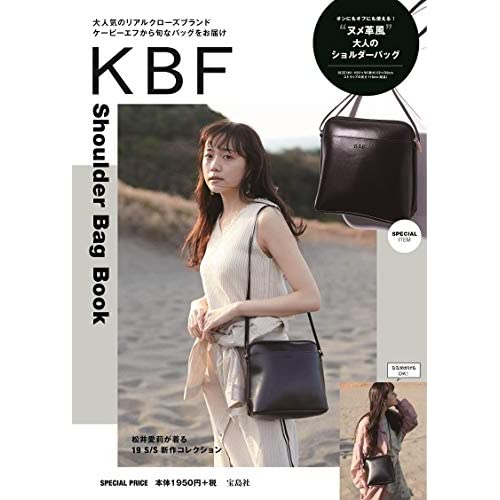 KBF Shoulder Bag Book 画像