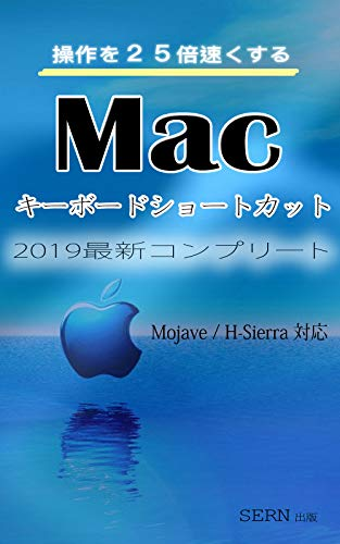 Your Mac experience will be 25x faster using the Keyboard shortcut: Super Effective (Japanese Edition) ()