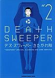 デス・スウィーパー(2) (カドカワデジタルコミックス)