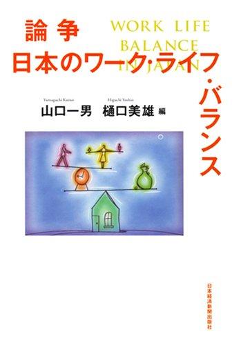論争 日本のワーク・ライフ・バランス