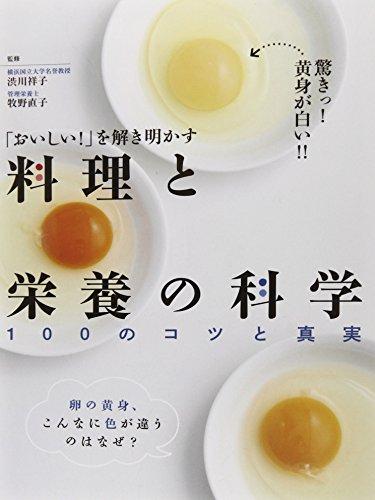 料理と栄養の科学 (「おいしい! 」を解き明かす)