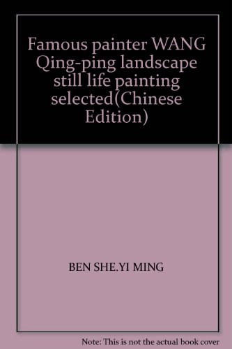 Famous Painter WANG Qing-ping Landscape Still Life Painting Selected(Chinese Edition)