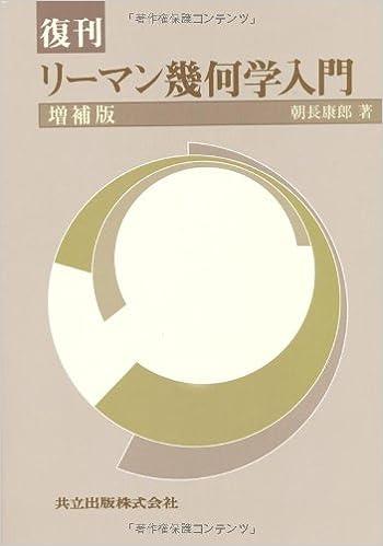 復刊 リーマン幾何学入門 増補版...