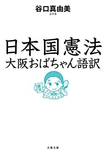 日本国憲法 大阪おばちゃん語訳 (文春文庫)