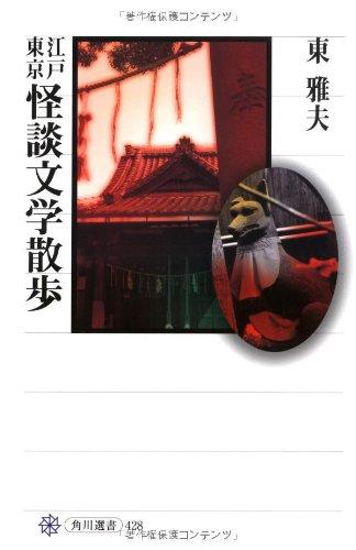 江戸東京怪談文学散歩 (角川選書)
