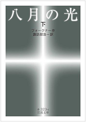 八月の光(下) (岩波文庫)