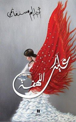 Alika Al Lahfa ???? ??????