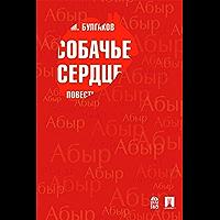 Собачье сердце (Russian Edition)