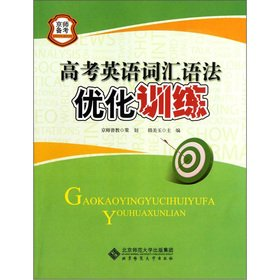 Read Online Capital pro forma: college entrance examination in English vocabulary grammar optimization training(Chinese Edition) ebook