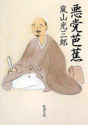 悪党芭蕉 (新潮文庫)