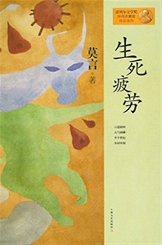 Life and Death Are Wearing Me Out (Chinese Edition) ebook