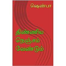 திண்ணிய நெஞ்சம் வேண்டும்: Thinniya Nenjam Vendum (Tamil Edition)