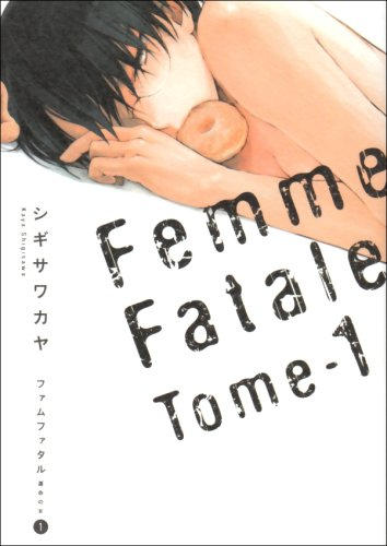 ファムファタル 1―運命の女 (電撃コミックス)
