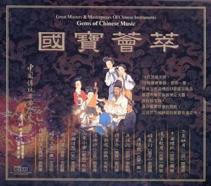 Gems of Chinese Music [Great Masters & Masterpieces of Chinese Instruments]