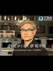テレビがくれた夢 堤幸彦〜「Kesennuma,Voices.」を語る〜