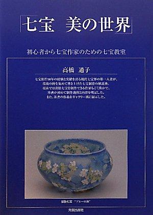 Shippō bi no sekai : Shoshinsha kara shippō sakka no tameno shippō kyōshitsu pdf epub