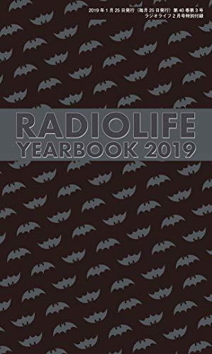 ラジオライフ 2019年2月号 付録画像