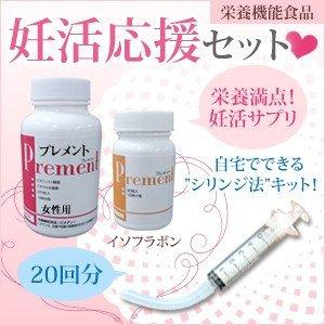 妊活応援セット プレメント+シリンジセット 【女性用+イソフラボン+シリンジ20回分】 B01LW00DDK