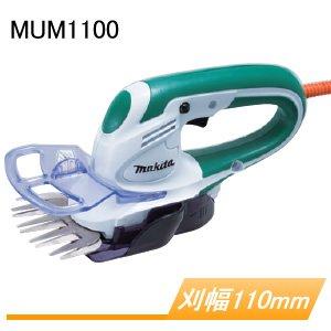 マキタ 芝生バリカン MUM1100