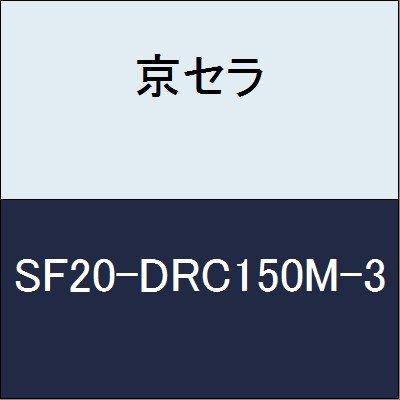 京セラ 切削工具 マジックドリル SF20-DRC150M-3  B079XZMDDS