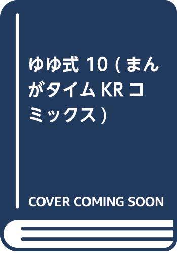 ゆゆ式 (10) (まんがタイムKRコミックス)
