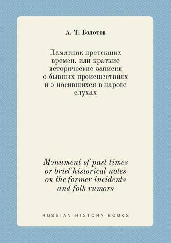 Read Online Monument of past times or brief historical notes on the former incidents and folk rumors (Russian Edition) PDF ePub book