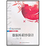 数据库程序设计 (国家示范性高等职业院校优质核心课程改革教材·计算机类)