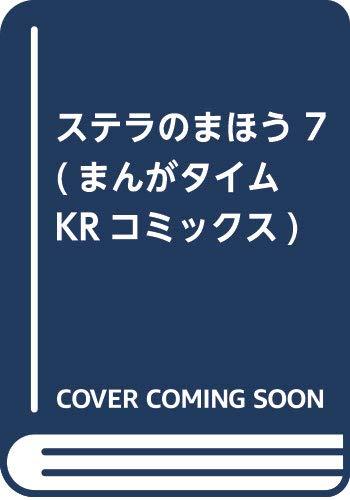 ステラのまほう 7 (まんがタイムKRコミックス)