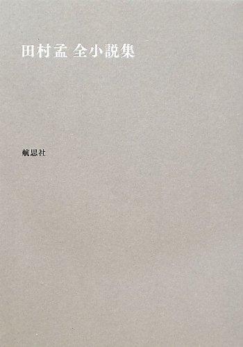 田村孟全小説集 感想 田村 孟 - ...