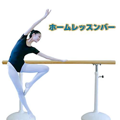 ホームレッスンバー バレエ ダンス用バー 安全設計 ポールダンサー 練習用 トレーニング ダイエット フィットネス 筋トレ ダンスポール