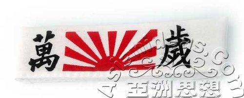Karate Kid Headband (Rising Sun Headband)