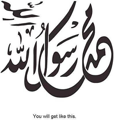 com wall sticker muslim calligraphy arabic quran quotes