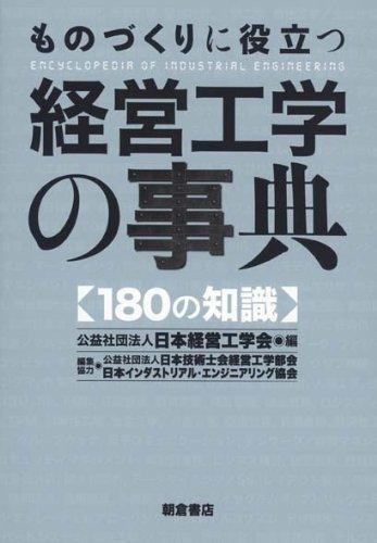 Monozukuri ni yakudatsu keiei kogaku no jiten : Hyakuhachiju no chishiki. pdf epub