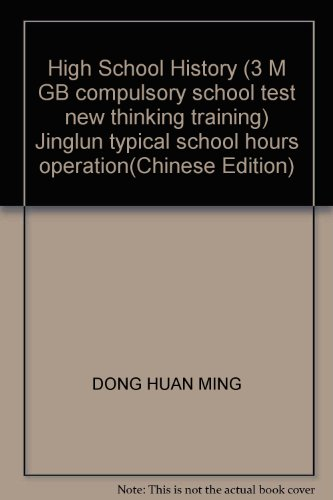 High School History (3 M GB compulsory school test new thinking training) Jinglun typical school hours operation(Chinese Edition) - New Gb Training