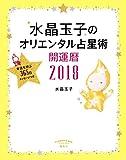水晶玉子のオリエンタル占星術 幸運を呼ぶ365日メッセージつき 開運暦2018 (FLOWER & BEE)