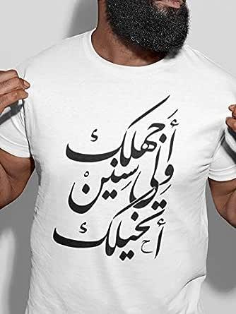 Arabic Quote ATIQ T-Shirt for Men, 3XL