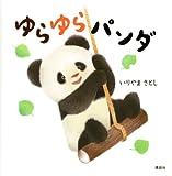 ゆらゆらパンダ (講談社の幼児えほん)