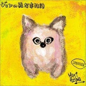 John No Jun Ka Koi Monogatari by Azuma, Maki (2005-01-05)