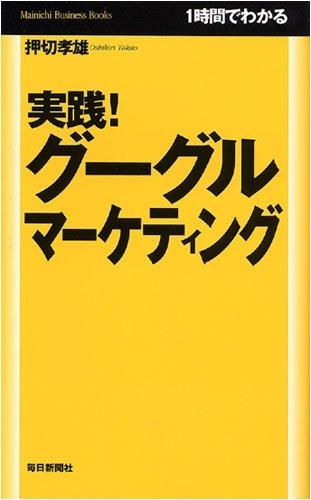 実践!グーグルマーケティング (Mainichi Business Books)