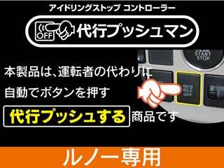 ビートソニック 代行プッシュマン アイドリングストップコントローラー ルノー用 ISCR3 B06Y1NZYJ4