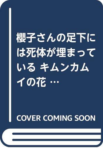 櫻子さんの足下には死体が埋まっている キムンカムイの花嫁 (角川文庫)