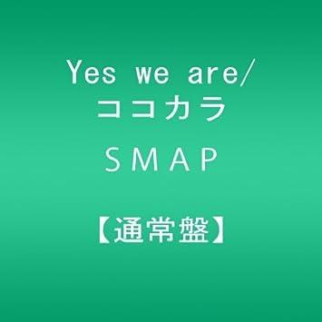 Amazon | Yes we are/ココカラ |...