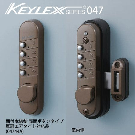 長沢製作所 KEYLEX04744Aキーレックス 047シリーズ 両面ボタン式 暗証番号錠 エアタイト対応品 面付け 本締錠型 防犯 ピッキング対策 B00TIP5Q2A  メタリックアンバー(MU)