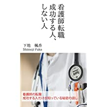 The person who does not perform a nurse change of job of a succeeding person: The secret story that only the person who I change my job and succeeds of the nurse knows (Japanese Edition)