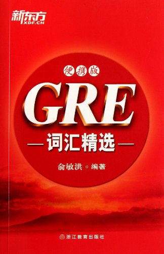 GRE Vocabulary - portable version (Chinese Edition)