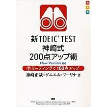 New TOEIC TEST Kanzaki formula 200 point up art (below) ISBN: 4876151911 (2009) [Japanese Import]
