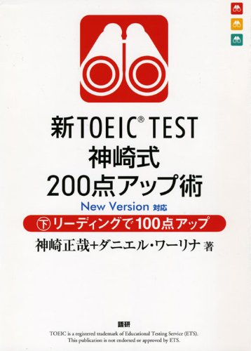 New TOEIC TEST Kanzaki formula 200 point up art (below) ISBN: 4876151911 (2009) [Japanese Import]