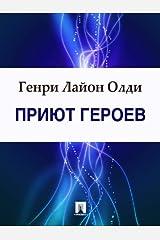 Приют героев (Russian Edition) Kindle Edition